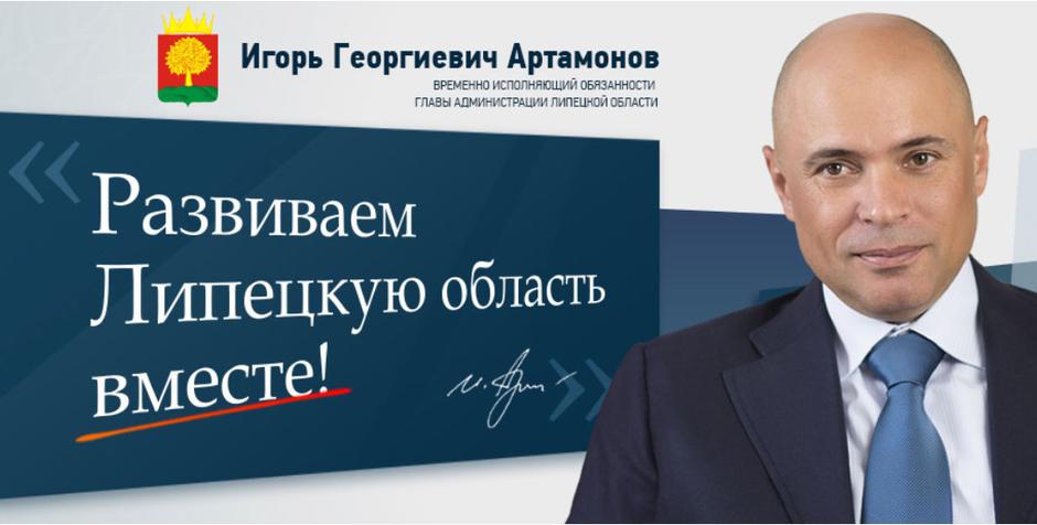 Портал «Развиваем Липецкую область вместе!»